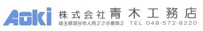 株式会社青木工務店